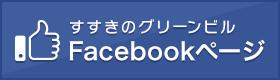 すすきのグリーンビル:Facebookページ
